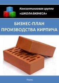 «бизнес план производства кирпича» - прибыльно и перспективно